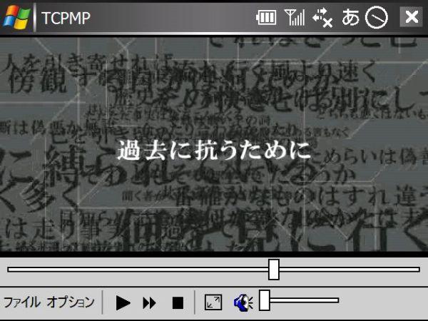 TCPMPで再生した動画